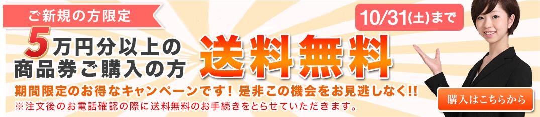 5万円分以上購入で送料無料キャンペーン中