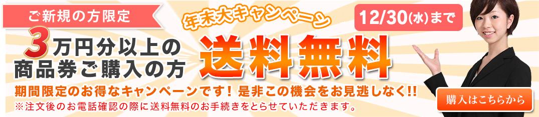 3万円分以上購入で送料無料キャンペーン中
